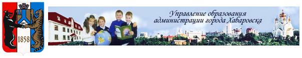 всегда управление образования г хабаровска работодателя российскому